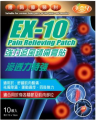 EX10强力追风镇痛膏贴